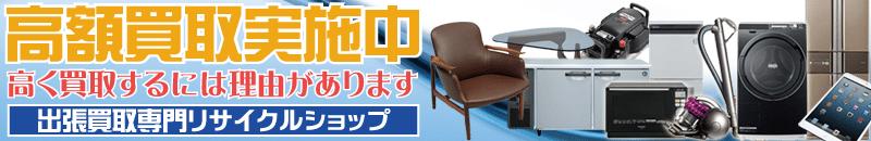 広島で家電家具、厨房機器、事務機器など出張買取するリサイクルショップ│広島リサイクルジャパン