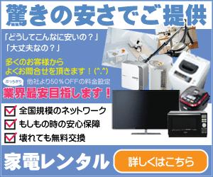 家電レンタル・電化製品レンタルの事ならレントイット
