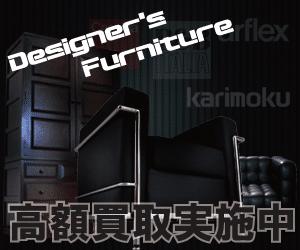 デザイナーズ家具・ブランド家具などの高級家具の買取はリサイクルジャパン