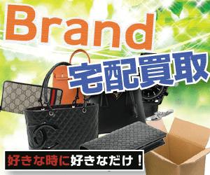 ブランド品宅配買取-ブランドバック・ブランドサイフ・ブランド鞄を買取致します