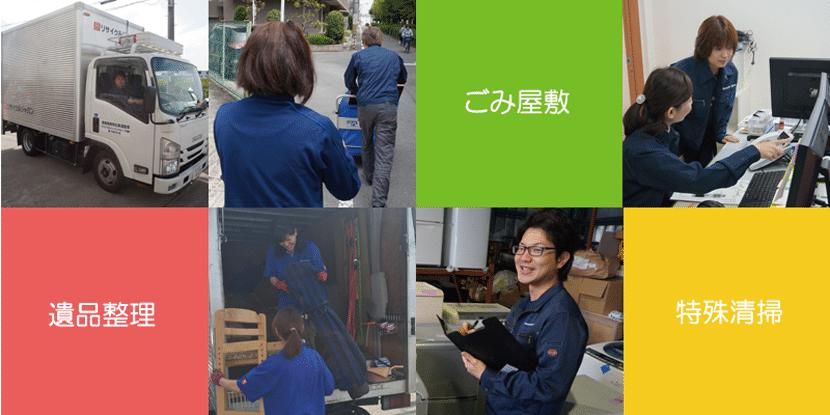 横浜市港南区で遺品整理にお困りの際はリサイクルのプロにお任せください。
