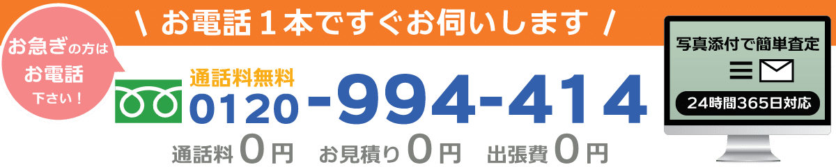 徳島県で遺品整理の事ならリサイクルジャパン