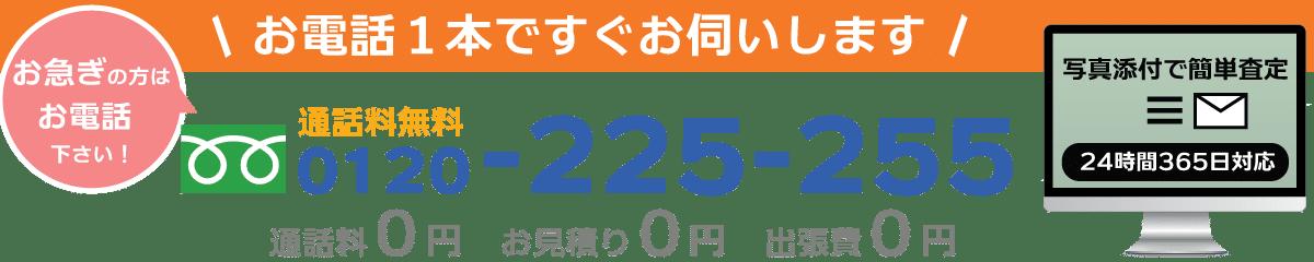 京都で遺品整理の事ならリサイクルジャパン