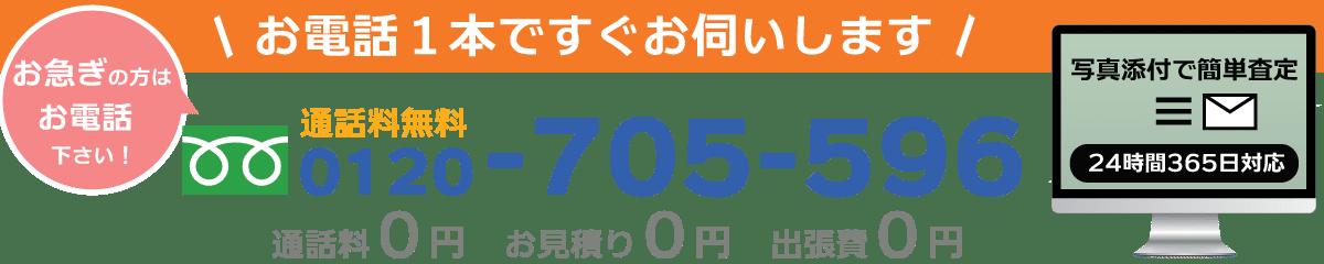 大阪で遺品整理の事ならリサイクルジャパン
